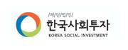 한국사회투자