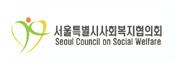 서울특별시 사회복지협의회