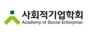 한국사회적기업학회