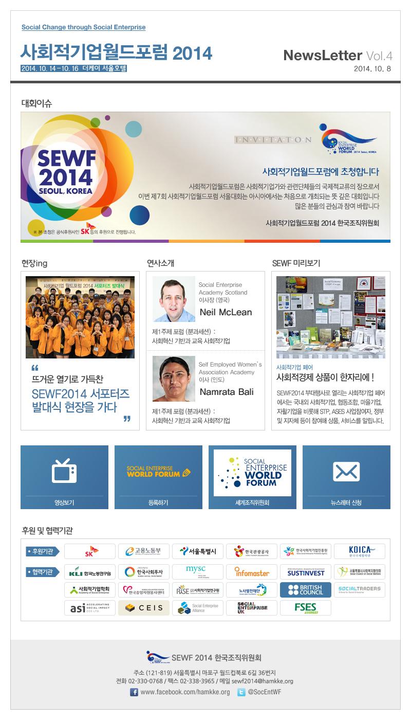 사회적기업월드포럼 2014 뉴스레터 제4호