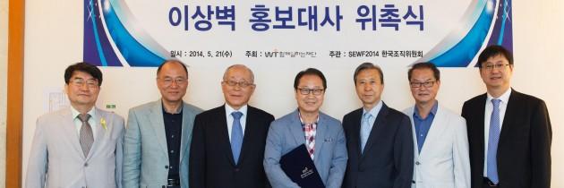 SEWF2014 이상벽 홍보대사 위촉식