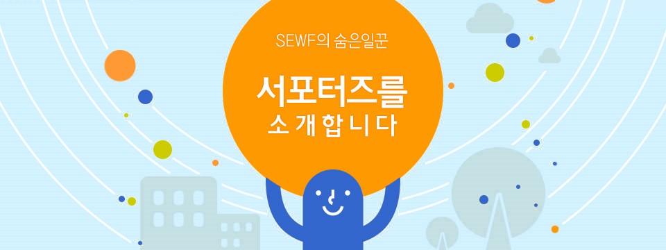 서포터즈 소개