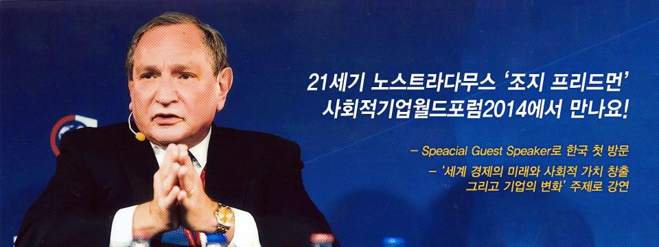 조지 프리드먼, Special Guest Speaker로 한국 첫 방문