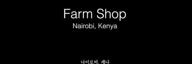 [세계의 사회적기업 사례] Social Enterprise in Kenya – Farm Shop