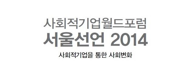 사회적기업월드포럼 서울선언 2014
